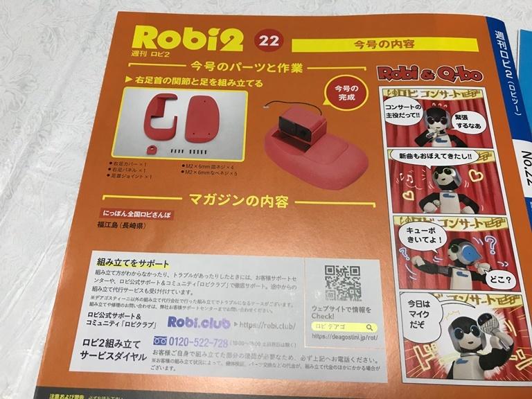ロビ2 22号・23号  2