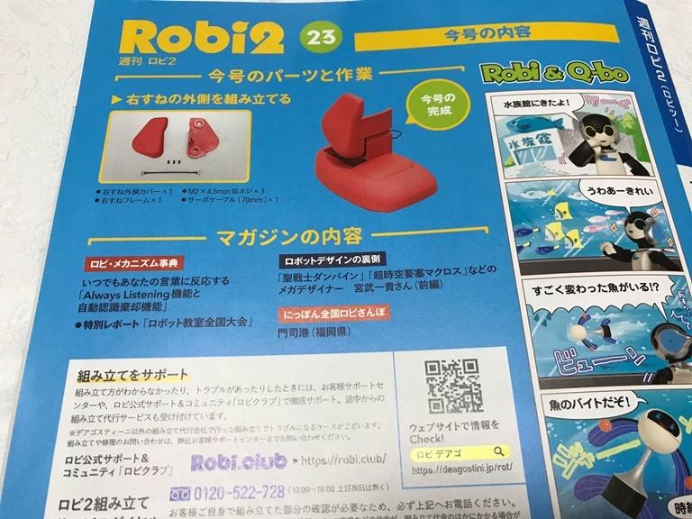 ロビ2 22号・23号  3