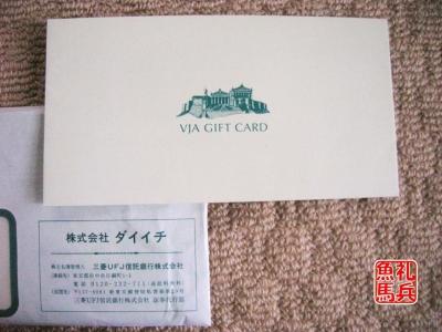 VJAギフトカード|ダイイチ株主優待