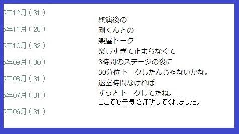 森一弥ブログ抜粋a