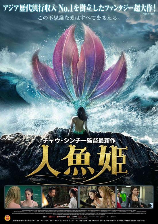 No1369 『人魚姫』