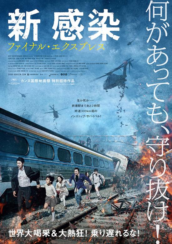 No1373 『新感染 ファイナル・エクスプレス』