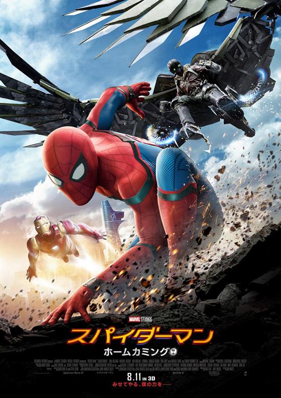 No1379 『スパイダーマン:ホームカミング』