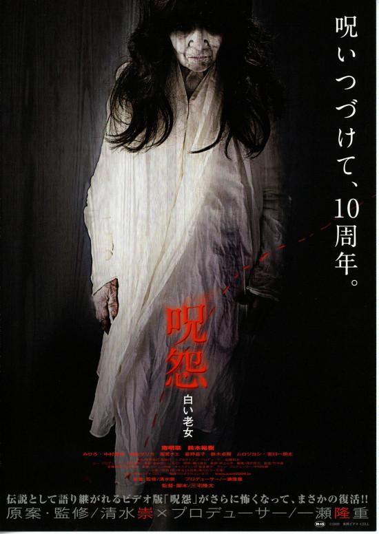 No1389 『呪怨 白い老女』