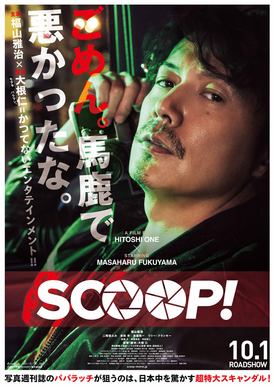 No1398 『SCOOP!』