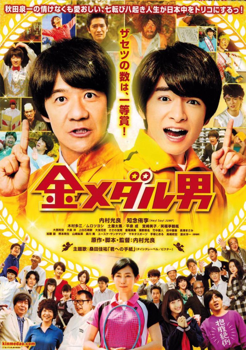 No1401 『金メダル男』