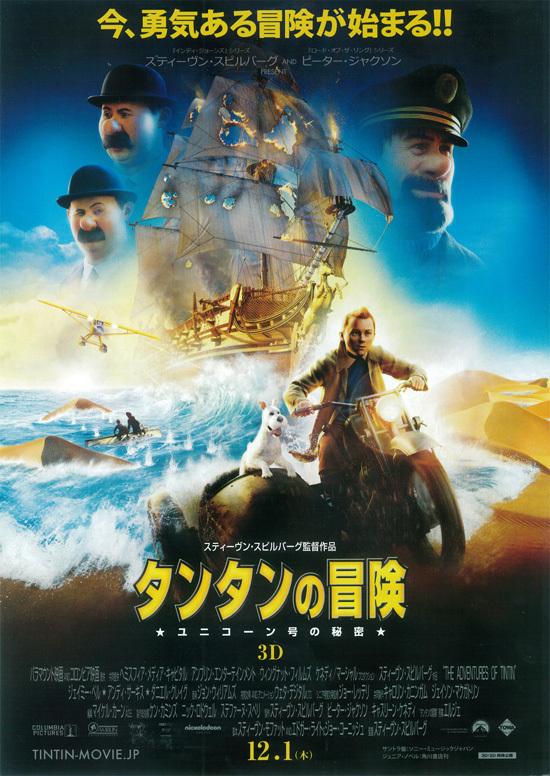 No1402 『タンタンの冒険/ユニコーン号の秘密』
