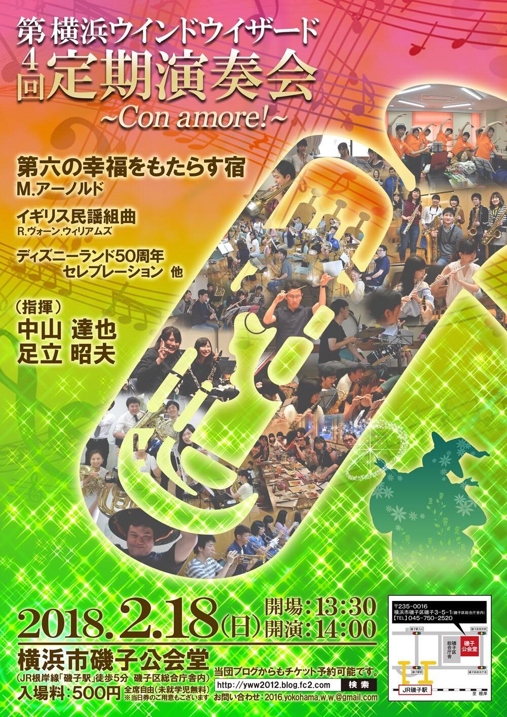 横浜ウインドウイザード第四回定期演奏会