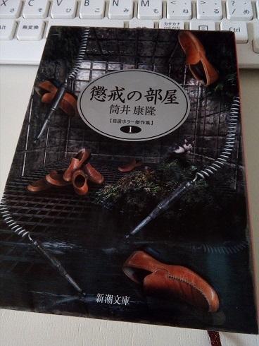 tyoukainoheya20171120.jpg