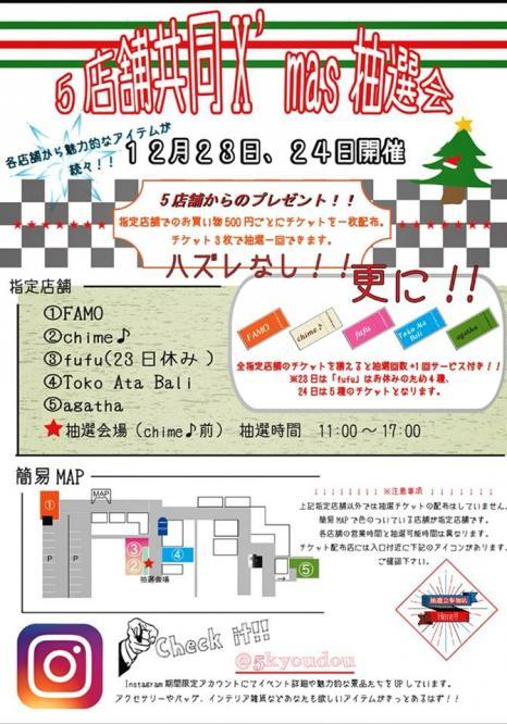 blog_17122324_5kyoudou1_convert_20171218213242.jpg
