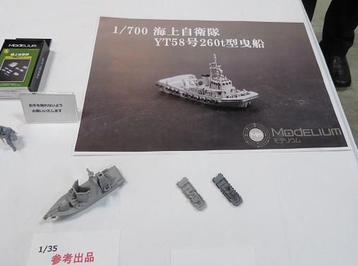 moderium曳船