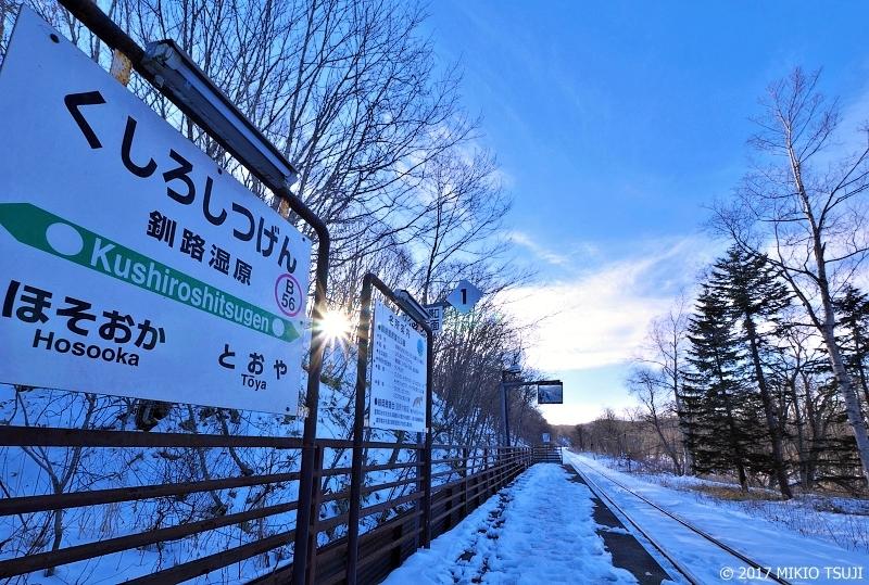 絶景探しの旅 - 0446 冬の釧路湿原駅に立つ (北海道 釧路町)
