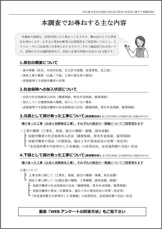 社会保険等実態調査実施・国土交通省③