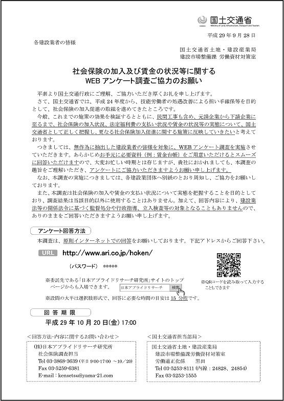 社会保険等実態調査実施・国土交通省①