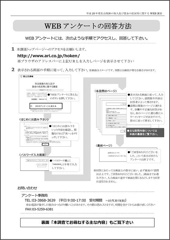 社会保険等実態調査実施・国土交通省②