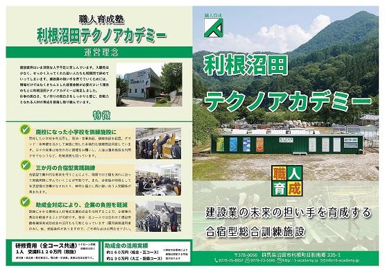 利根沼田テクノアカデミーH30年度パンフレット表