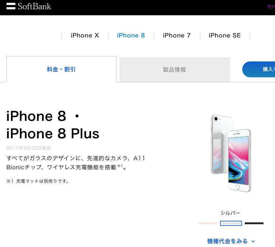 B197携帯2017-12-11