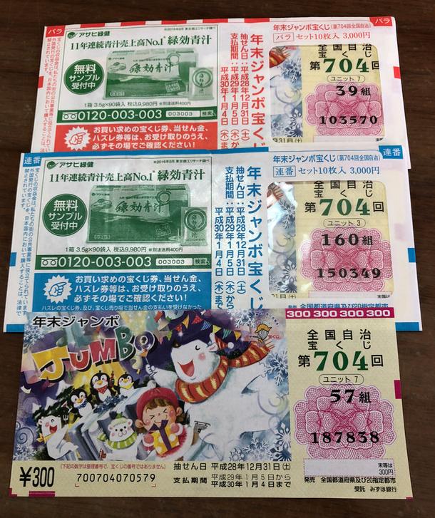 B211宝くじ2017-12-27